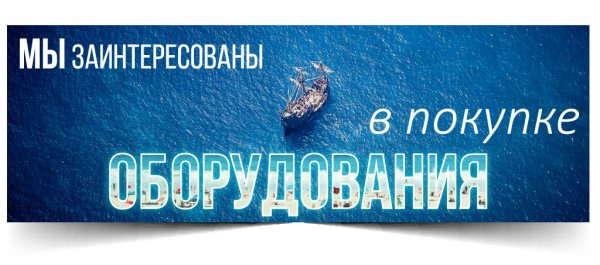 Покупка оборудования в типографии Гарант