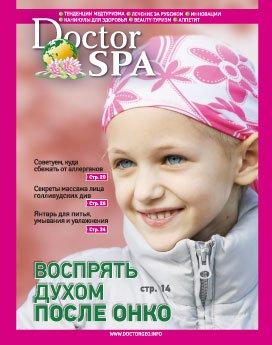 Журнал Doctor SPA лицо