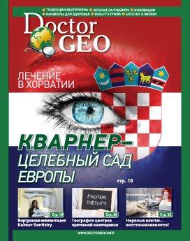 Журнал Doctor GEO
