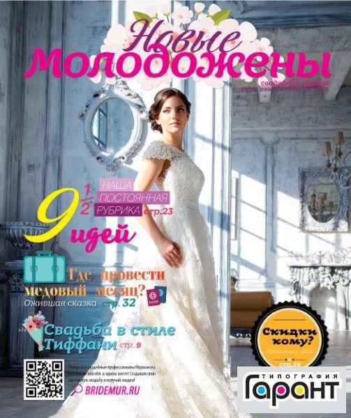 Журнал Новые Молодожены