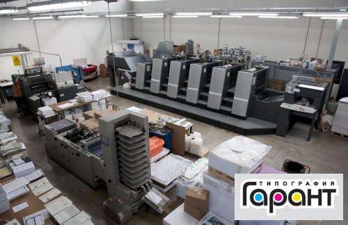 Офсетная печать - продукция типографии