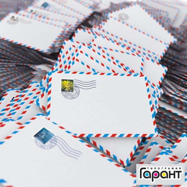 Печать рекламных конвертов. Современный подход, высокое качество