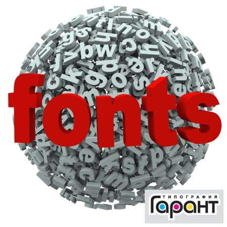 Требования к шрифтам