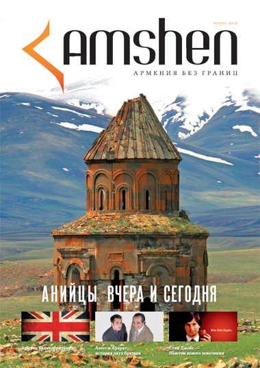 Амшенские Армяне