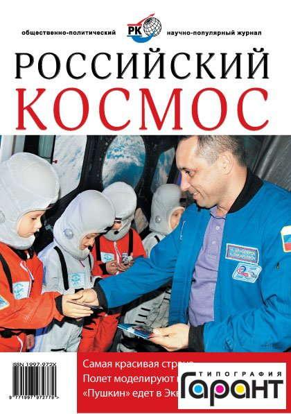 Журнал Российский Космос