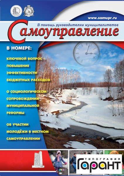 Журнал Самоуправление